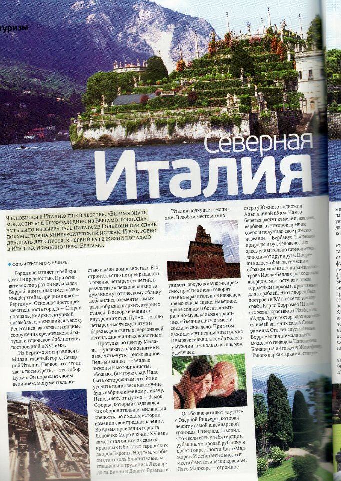 """Article in Magazine """"Kharkov - what, where, when"""", first Page"""